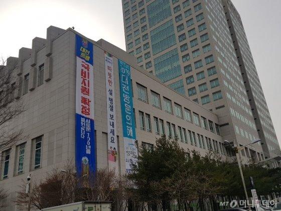 대전광역시청 /사진= 조한송 기자