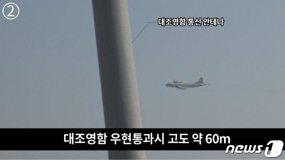 군 당국이 지난달 24일 일본 해상초계기가 이어도 인근 해상에서 우리 해군 대조영함에 대해 60m 고도까지 근접위협비행한 상황을 보여주는 영상을 공개했다. / 사진 = 뉴스1