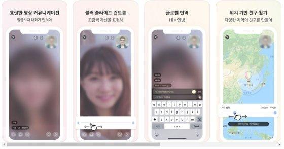'블러리' 앱 주요 기능/사진제공=하이퍼리티