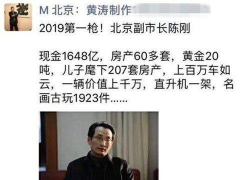 중국 소셜미디어와 인터넷 등에서 전해진 천강 전 베이징  부시장의 비리 규모.