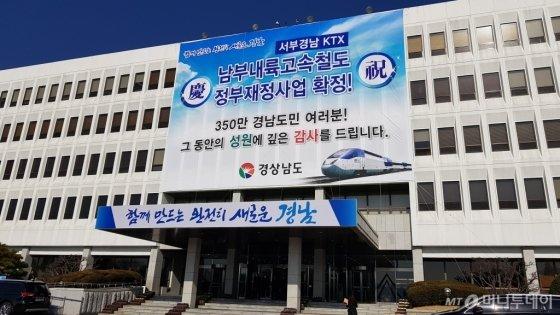 경남도청 건물에 '남부내륙고속철도 정부재정사업 확정' 현수막이 걸려 있다. /사진제공=뉴스1
