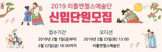 '강수진·문훈숙처럼…' 리틀엔젤스 예술단, 신입단원 모집
