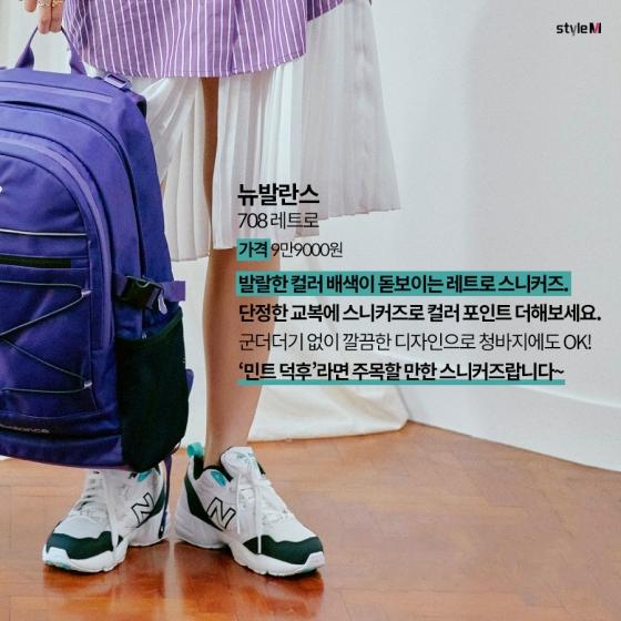 [카드뉴스] 교복과 완벽 매치…신학기 운동화 추천 6