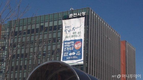 춘천시청 건물 외관에 '제2경춘국도' 사업의 예비타당성조사 면제를 알리는 플래카드가 걸려 있다./사진= 박미주 기자