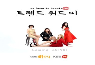 왼쪽부터 남보라, 소유, 소원, 리지/사진제공=KBS JOY '트렌드 위드미'
