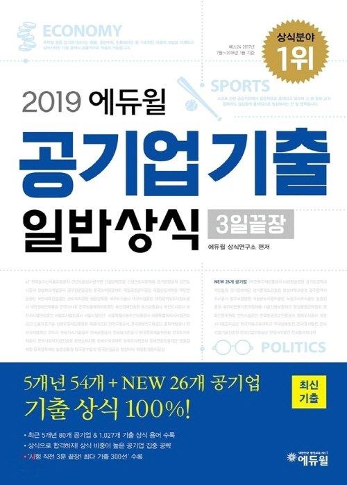 2019 에듀윌 공기업기출 일반상식 3일끝장 교재, 베스트셀러 1위