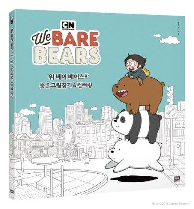 '위 베어 베어스'의 '숨은그림찾기&컬러링' 도서/사진제공=YBM B&C