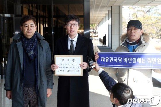 [사진] 오사모, '5·18 모독' 한국당 의원·지만원 명예훼손 고소