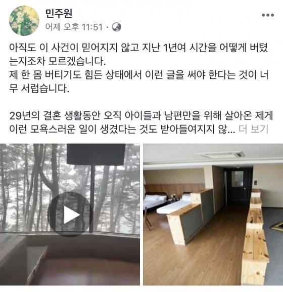 /사진=민주원씨 SNS 캡처