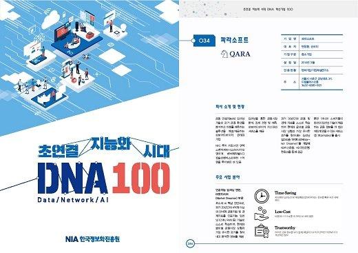한국정보화진흥원(NIA) 발간보고서 '초연결 지능화 시대 DNA 100'의 '콰라소프트' 페이지/사진제공=콰라소프트