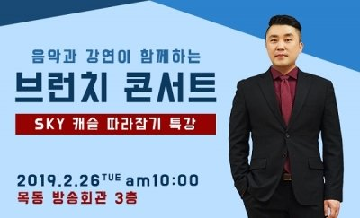 입시동행 라엘 박정우 대표/사진제공=라엘