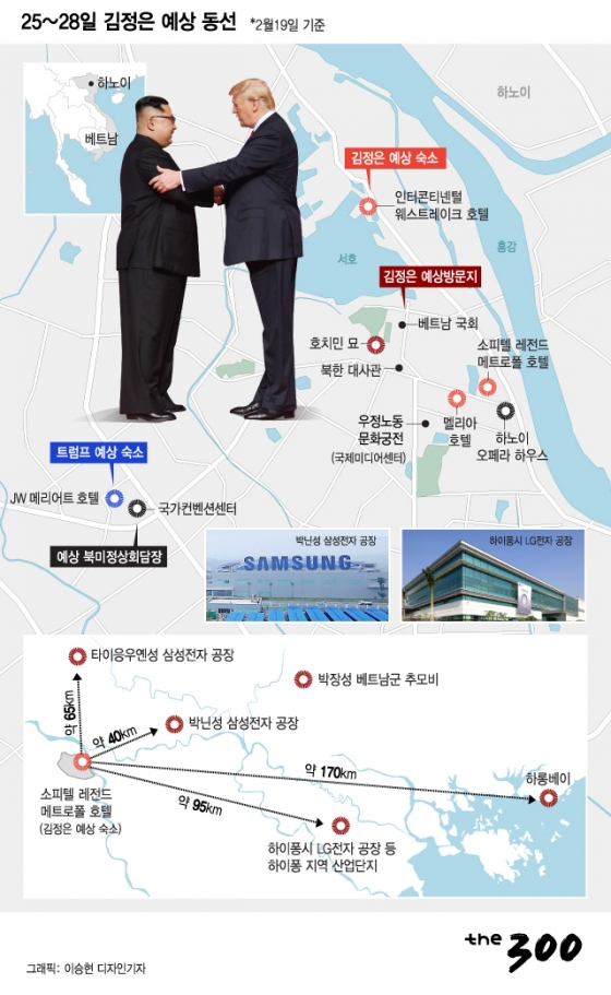 [그래픽뉴스]김정은 베트남 예상 동선, 삼성·LG 다 있네