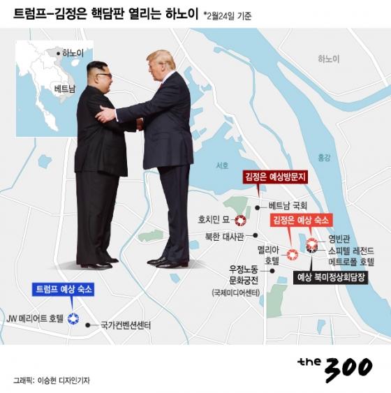 [그래픽뉴스]분주한 하노이…김정은 숙소는 회담장 코앞