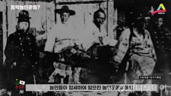1894년 전봉준을 중심으로 일어난 동학농민운동.