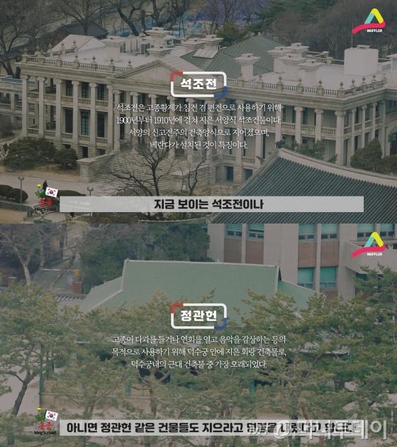 경운궁 서양식 건물인 석조전과 정관헌.