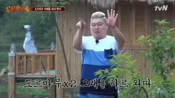 미국: 그래를 하르 와따. 우린 필리핀, 일본 너넨 조선 OK?/사진=tvN '신서유기' 방송화면