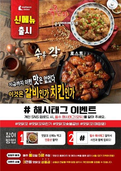 맛닭꼬, 신메뉴 출시 기념 이벤트 진행/사진제공=㈜꼬꼬에프앤비 맛닭꼬