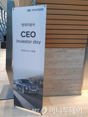 지난 27일 서울 여의도 전경련회관에서 열린 현대차 투자자의 날 행사장에 세워진 배너 모습. /사진=이건희 기자