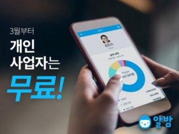 알밤 서비스 어플 화면/사진제공=푸른밤