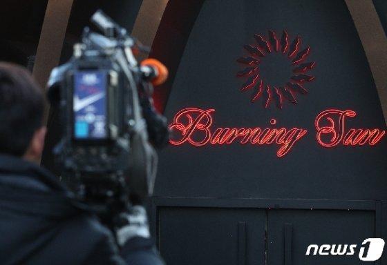 서울 강남구 클럽 '버닝썬'의 모습. 2019.2.14/뉴스1 © News1 신웅수 기자