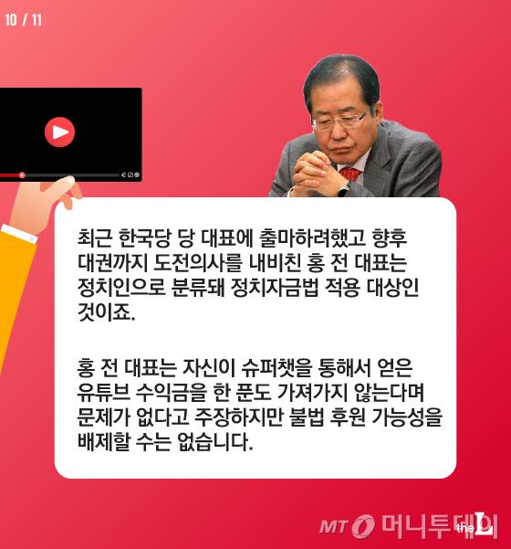 [카드뉴스] 유시민은 되고 홍준표는 안돼?