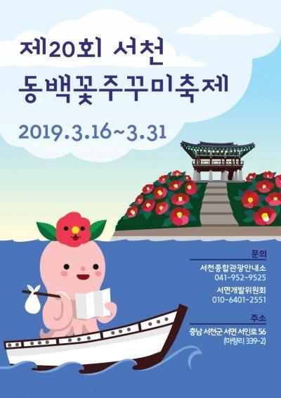 서천 동백꽃 주꾸미축제 포스터/사진제공=축제 사무국