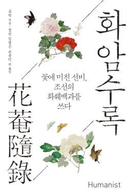[200자로 읽는 따끈새책] '을의 철학' 外