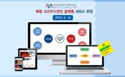 런크라우드펀딩, 복합 크라우드펀딩 플랫폼 서비스 론칭/사진제공=런크라우드펀딩