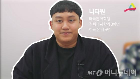 태국인 유학생 나타원씨를 소개합니다.