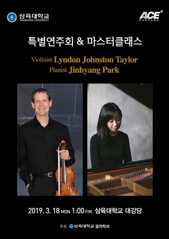 삼육대 음악학과, 린든 테일러-박진향 연주회