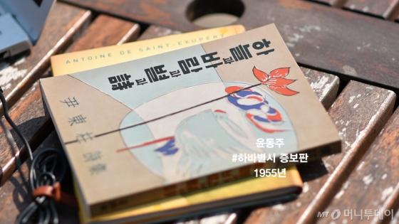 윤동주 유고시집인 '하늘과 바람과 별과 시'(1955년 증보판). 2016년 2월 영화 '동주' 개봉 즈음에 발간되면서 큰 인기를 얻었다.