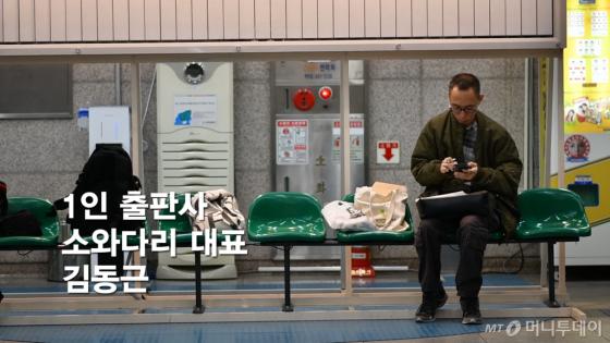 지난 7일 인천시청 지하철역에서 만난 김동근 소와다리 대표(42). 아침에 만난 그는 책 주문을 할 시간이라며 양해를 구하고 스마트폰으로 일을 처리했다. 언제 어디서나 일하는 '방랑 출판인'의 모습.
