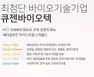 """큐젠바이오텍, 15억원 투자유치 성공 """"2020년 상장 속도"""""""