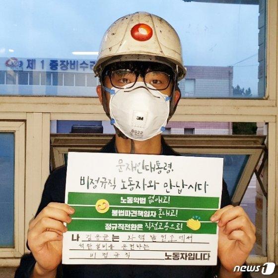 김용균씨가 사망 열흘 전에 SNS에 올린 사진