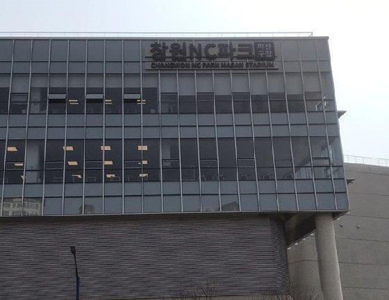 대로변에 붙은 '창원NC파크 마산구장' 간판.  /사진=한동훈 기자