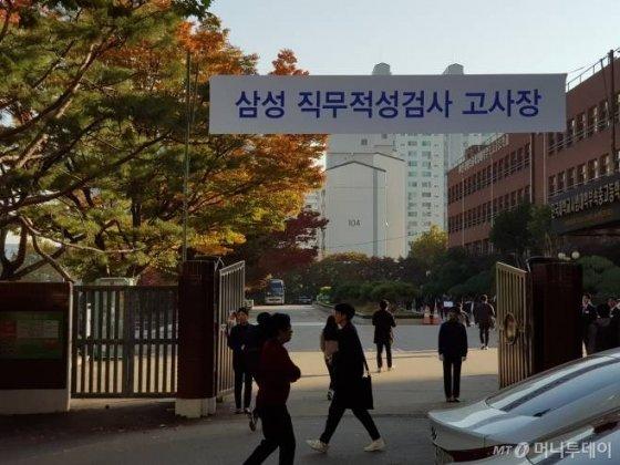 지난해 10월21일 오전 서울 강남구 단대부고에 GSAT를 보기 위해 수험생들이 교문을 통과하고 있다./사진=이정혁 기자