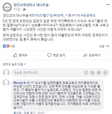사진=경인교대 대나무숲 페이지 캡처