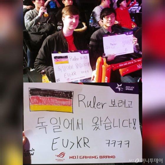 독일에서 이스포츠 직관을 위해 한국 여행을 온 데니스(왼쪽)와 서중원 군. /사진=김지영 기자