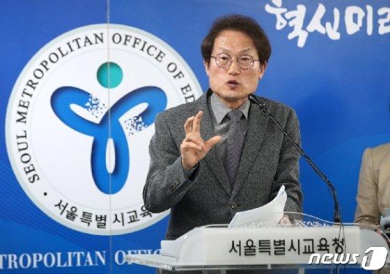 조희연 서울시교육감./뉴스1 DB © News1 오대일 기자