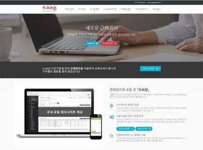 아라인 근태관리 홈페이지를 통해 데모사이트를 무료로 이용할 수 있다/사진제공=아라인