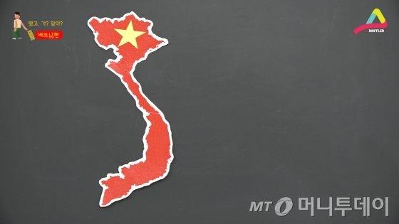 우리나라 영토보다 3.3배나 크고, 남북으로 긴 베트남의 영토