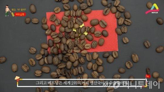 세계에서 손 꼽히는 커피 강국 '베트남'.