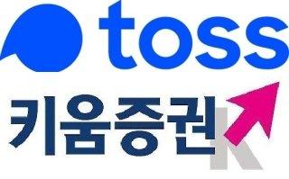토스뱅크·키움뱅크, 제3 인터넷銀 도전장