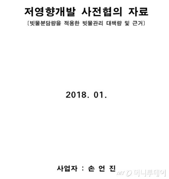 배우 손예진씨가 지난해 1월 마포구 서교동 보유 토지를 오피스텔로 개발하기 위해 서울시에 실명으로 제출한 사전협의 자료. 사업자가 손언진으로 돼있다.