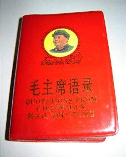 소홍서 표지에 마오주석 어록이라고 쓰여 있다 - 바이두 갈무리