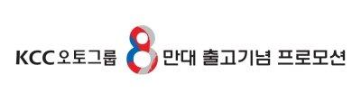사진제공=KCC오토그룹
