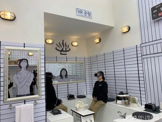 강남역 인근 강남대로에 위치한 LG유플러스의 5G 팝업스토어 '일상로5G길' 내부에 웹툰 '목욕의 신'을 감상하는 목욕탕 테마 공간/사진=김주현 기자