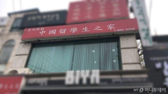 서울 동대문구 회기동에 있는 '중국유학생지가'
