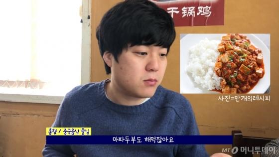 한국식 마파두부와 비슷한 맛