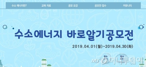 H2코리아, '수소에너지 바로알기' 대국민 공모전 개최